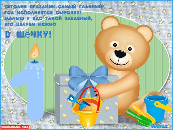 все открытка с годовщиной сына подруги публичной информации