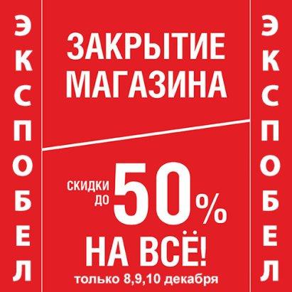 40fa1f0b7 Сезонные скидки в магазинах BARTEK!