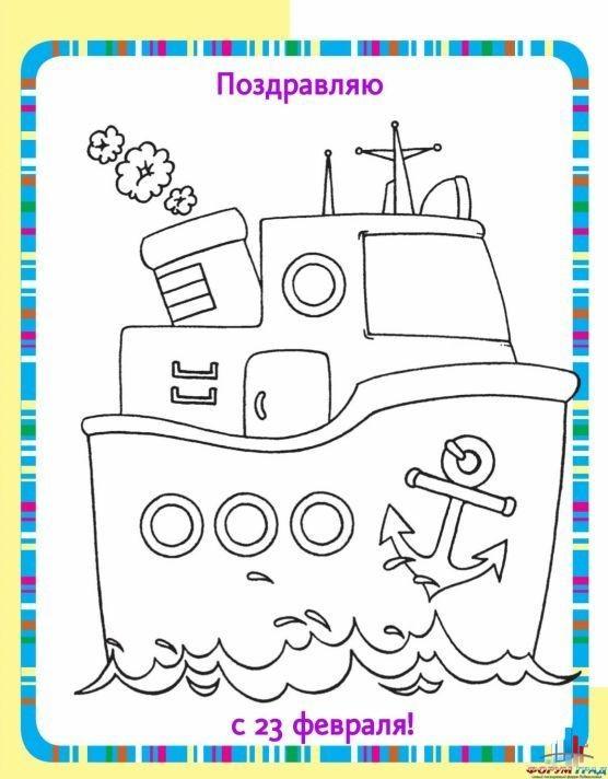 Нарисовать открытка к 23 февраля своими руками начальная школа с шаблонами
