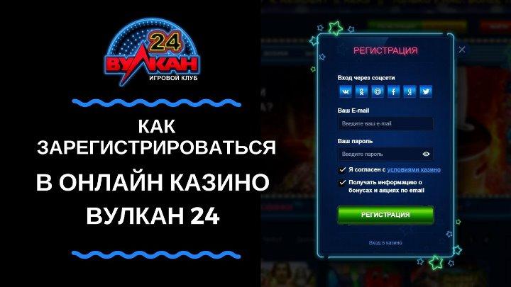 Как зарегистрироваться на вулкан казино игровые аппараты с зеленной платой