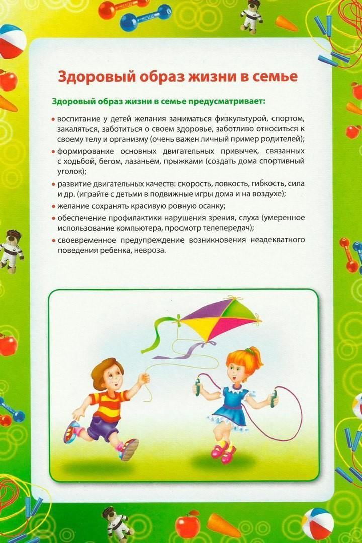 Картинки для родителей в детском саду по зож
