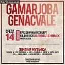 Repost from @vkus_gruzii @TopRankRepost #TopRankRepost Друзья! Мы будем рады видеть вас 14 февраля на праздничном вечере, наполненном романтикой и любовью! Живая музыка, вкусные комплименты и атмосфера грузинского гостеприимства будут ждать вас! До встреч