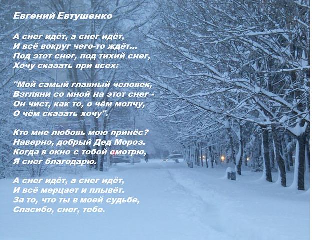 информацию картинка стих снег здесь предусмотрены веселые