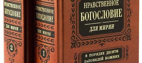Святой священномученик мефодий и его богословие православная.