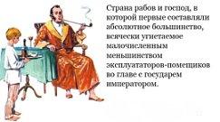 soveti-dlya-raba-i-gospodin
