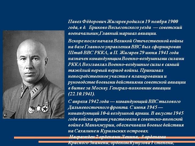 Картинки по запросу п.ф. жигарев