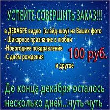 Успейте заказать видео из Ваших фото ВСЕГО за 100 рублей.