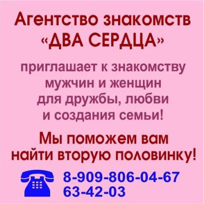 Агентство Знакомств Сердца Двух
