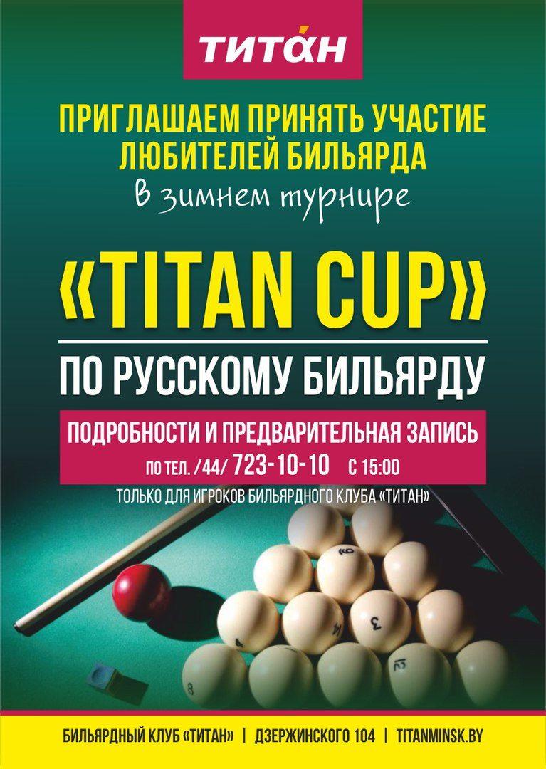Игровой клуб титан