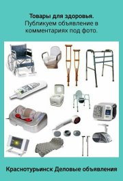 Краснотурьинск Деловые объявления. Фотографии44 b5c255f3ac8