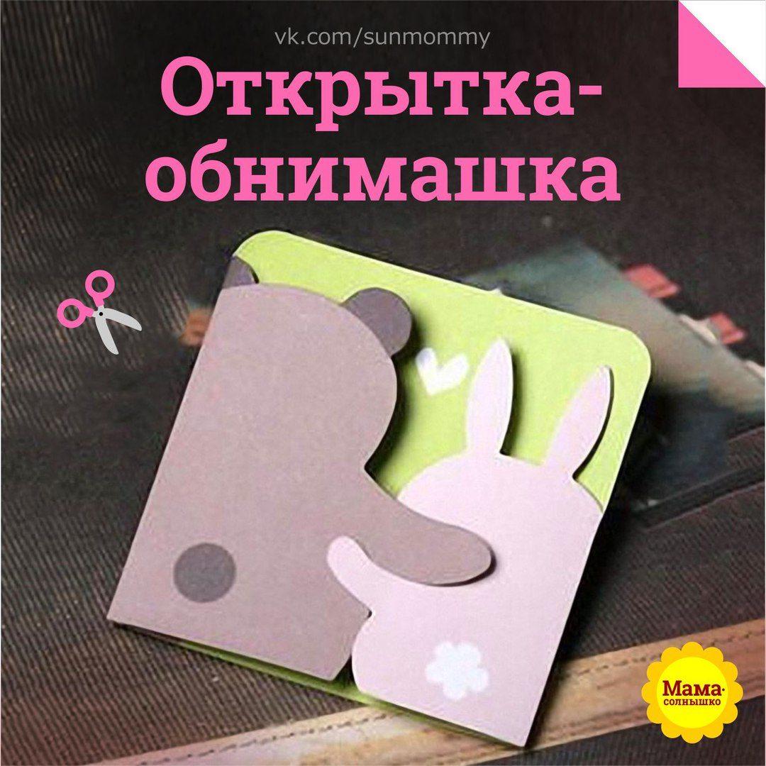 Майки, открытки открывалки своими руками