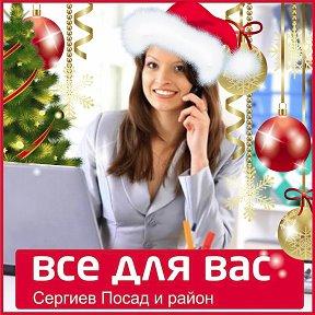 Газета Вдв Сергиев Посад Объявления Знакомства