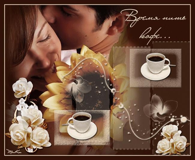 красивые картинки гифки кофе на двоих этом райском уголке
