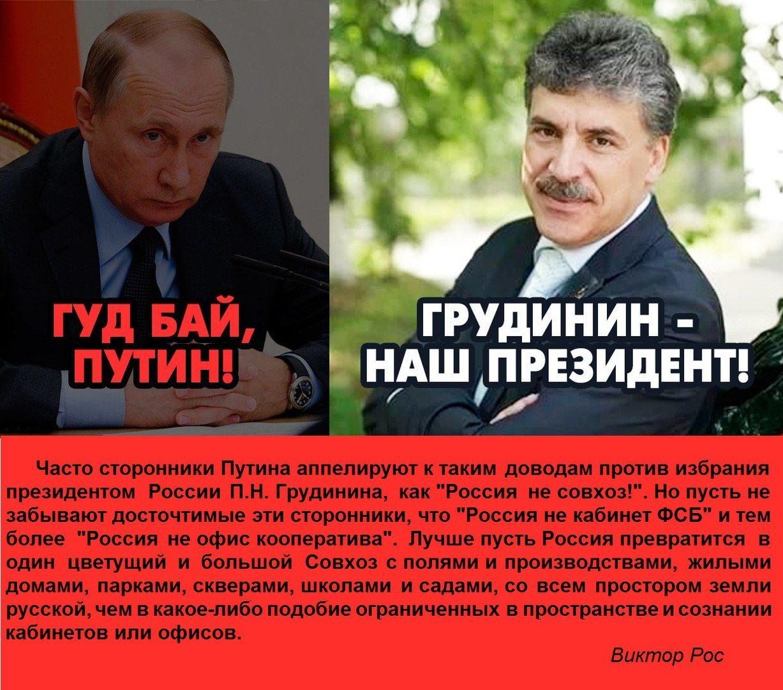 Путин побеждает с   forbesru