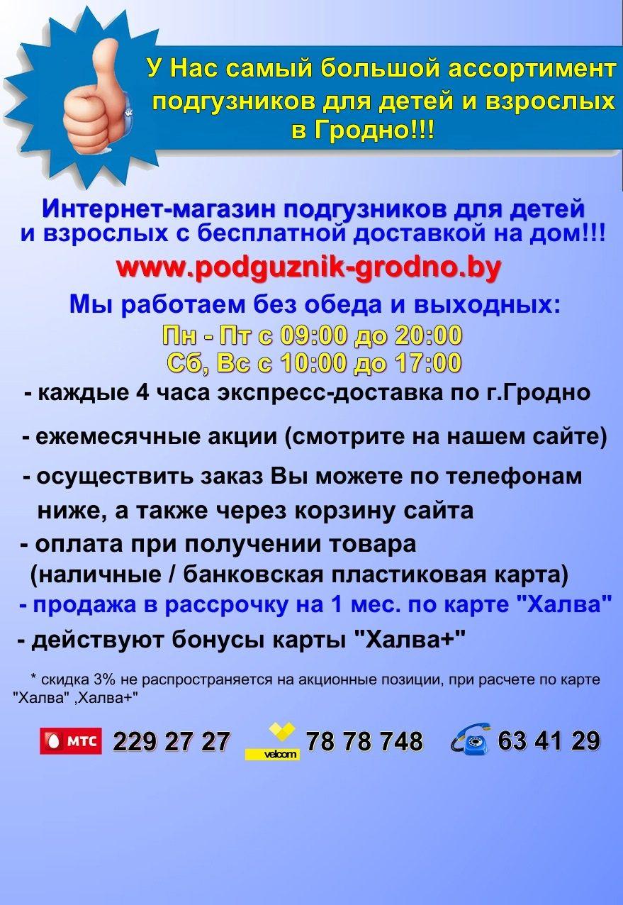1db5c11821b1 ... купить памперсы, подгузники. продажа подгузников для детей и взрослых.  podguznik-grodno.by