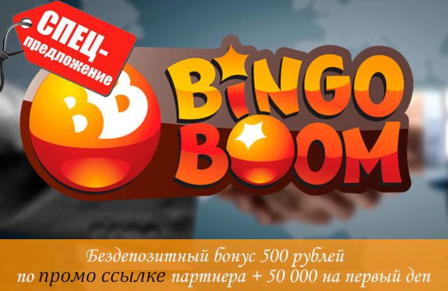 бинго бум играть онлайн мобильная версия