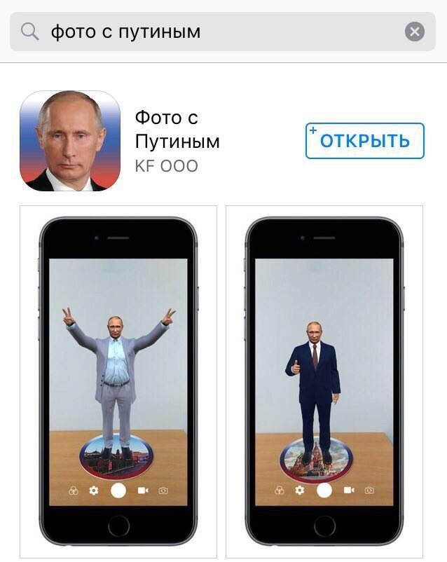 App Store: Фото с Путиным - itunes.apple.com