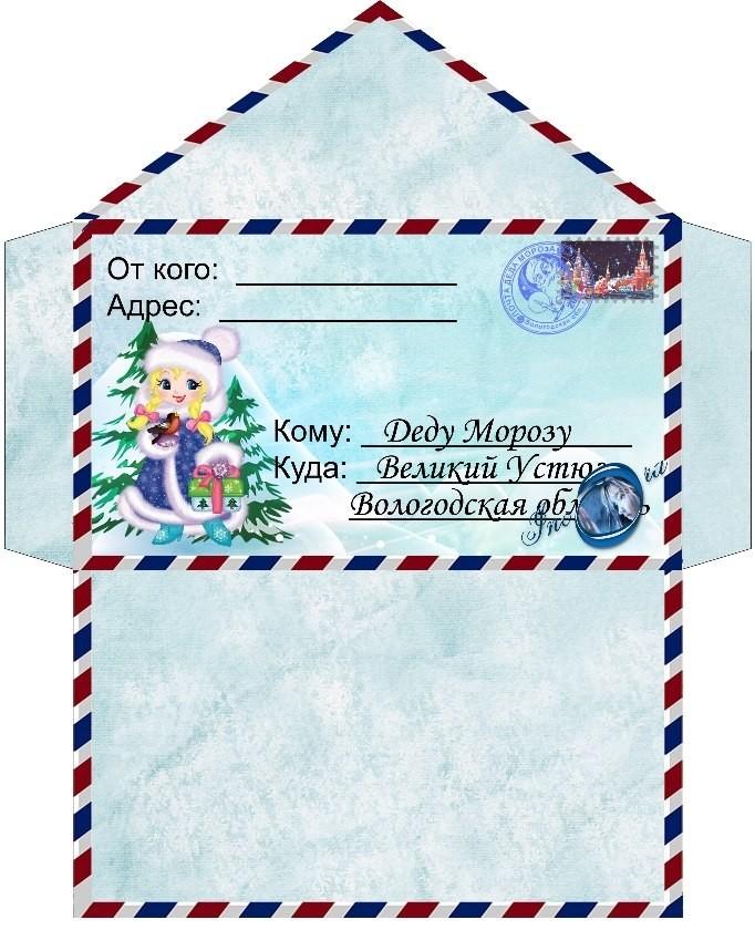 картинка конверта для письма для деда мороза модификация имеет