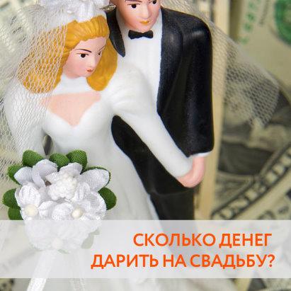 Денег свадьбу сколько знакомым на подарить