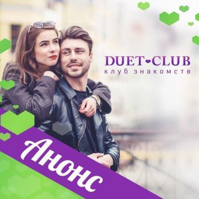 знакомств duet club клуб