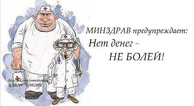 Картинки по запросу Полная жопа в медицине
