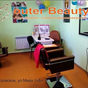 outer Beauty Парикмах-кая Аута Бьюти
