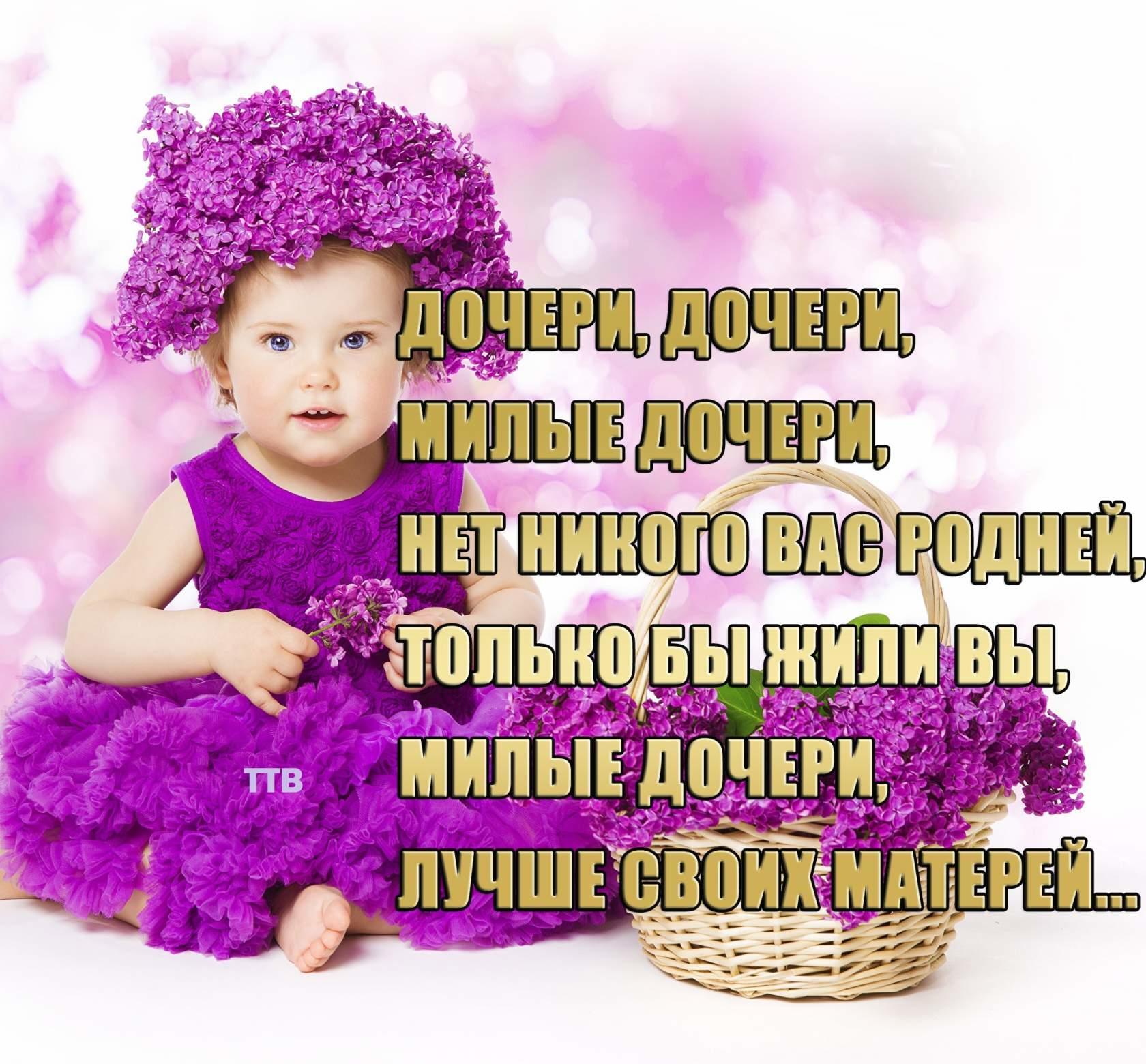 бывает статусы с поздравлениями дочери соглашается выгодные предложения