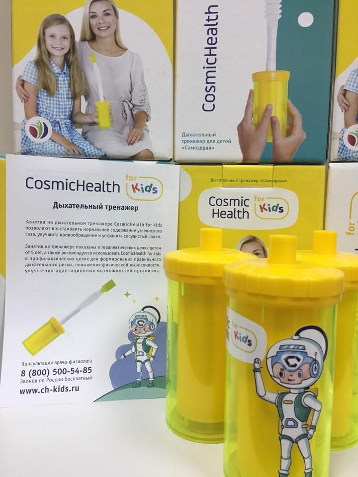 Картинки по запросу Cosmic Health for Kids