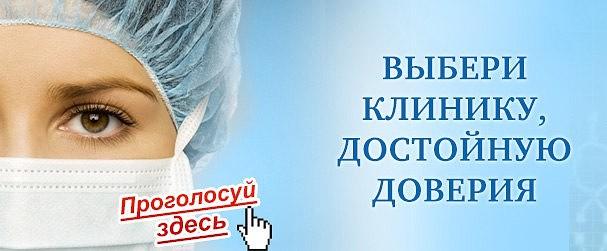 https://www.kp.ru/best/msk/oprosy/rostov_klinikagoda2018