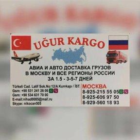 5e47f0758b73b8c Доставка груза из Турции | OK.RU
