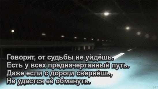 от судьбы не уйти стихи фото россии