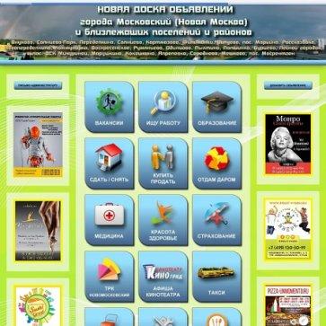 2e2e7670af20 Доска Объявлений города Московский - Заметки   OK.RU