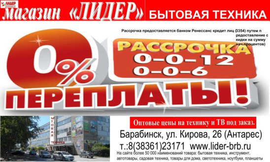 651fffb3a016 Акция действует не на весь товар. Подробности узнавайте в магазине по  адресу г. Барабинск, ул. Кирова, 26. тел 83836123171. www.lider-brb.ru