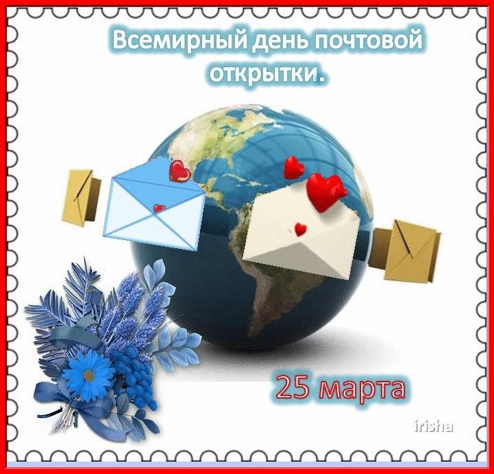 День рождения почтовой открытки 2018
