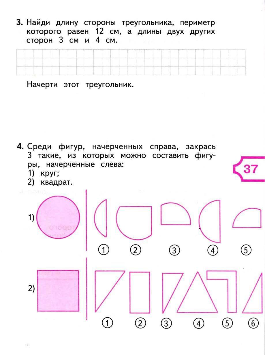 конструирование класс математика гдз 2