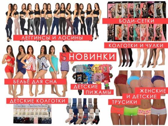 Sellleggings - леггинсы, лосины, корректирующее белье и многое другое     Белье и купальники    Совместные покупки юга России 822c908d7c7