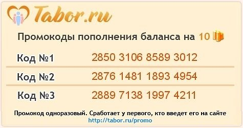 Знакомства на wap tabor ru