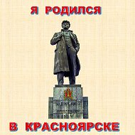 Я родился в Красноярске