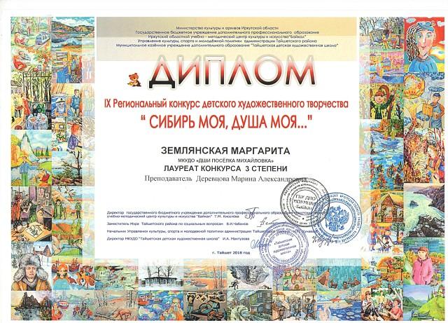 Сибирь моя, душа моя....