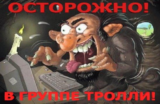 картинки против троллей в интернете