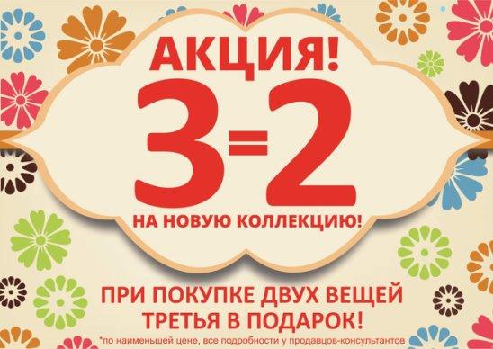 e4bca3c52ccc С сегодняшнего дня у нас акция: 3=2! При участии в чеке верхней одежды! До  25 марта включительно! Акция действует только на одежду без скидок.