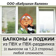 Бабушкин Балкон