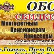 Империя ОБОЕВ Гомель пр Победы