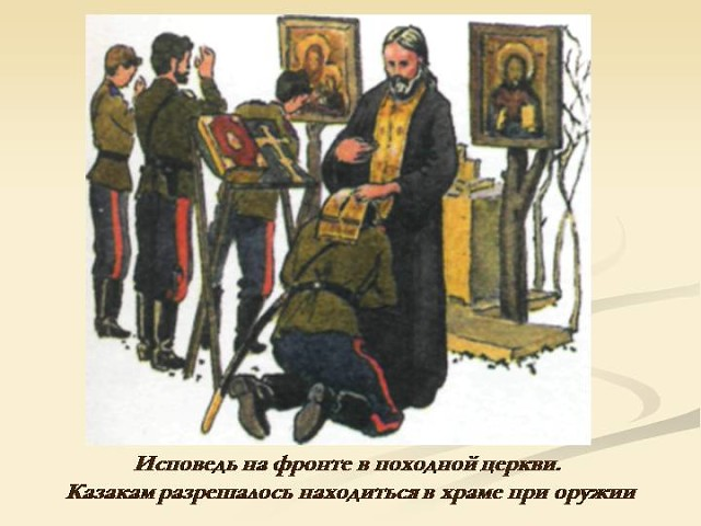 "Сказка-легенда "" Почему казакам разрешено приходить в церковь при шашке"".  Image?id=868567821906&t=0&plc=WEB&tkn=*Fk_w9Ja4XM2atkPuazi2lqgIlvU"