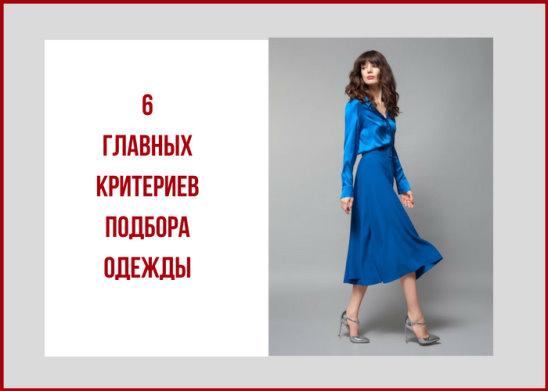 влияет ли мода на психологию людей