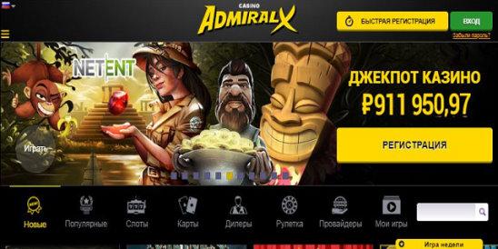 казино admiral x бездепозитный