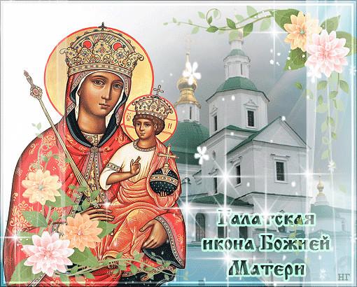 Наименование Галатской иконы Божией Матери происходит от названия одного из  районов Константинополя – Галата.   OK.RU