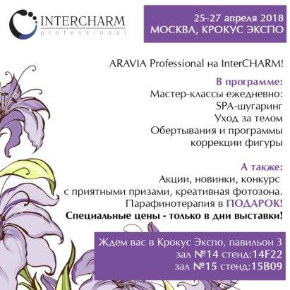 Успейте ознакомиться с приятными акциями февраля в нашем интернет-магазине  shop.aravia-prof.ru! 2f084f17ca6