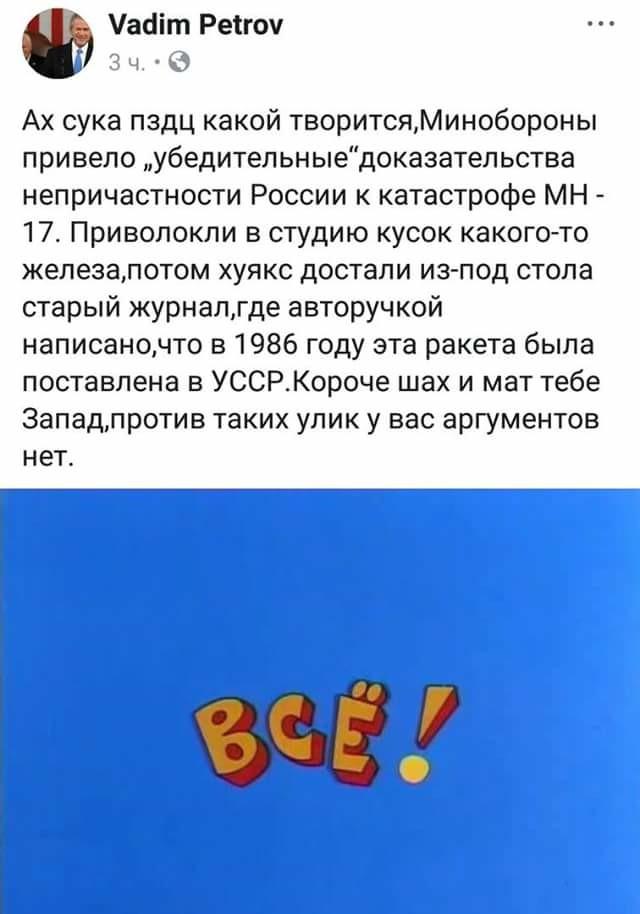Документального подтверждения передачи ракеты в воинскую часть нет и присутствие ракеты в Украине не подтверждено - российский эксперт Лукашевич о докладе Минобороны РФ о ракете к БУКу - Цензор.НЕТ 7014