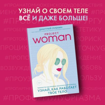 ДМИТРИЙ ЛУБНИН PROJECT WOMAN СКАЧАТЬ БЕСПЛАТНО